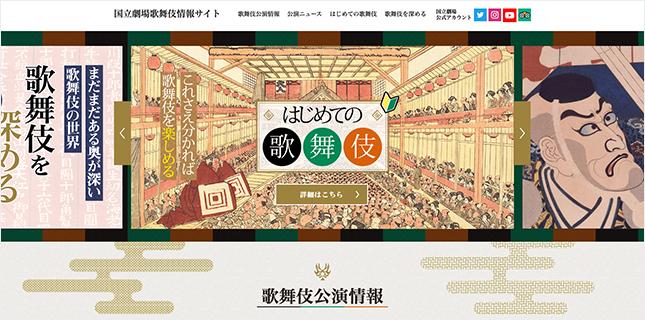 国立劇場 歌舞伎公演