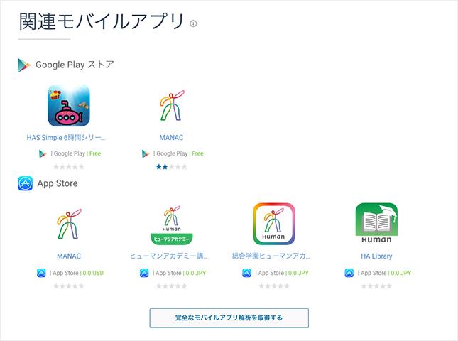 関連モバイルアプリ
