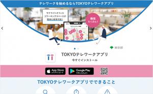 TOKYOテレワーク
