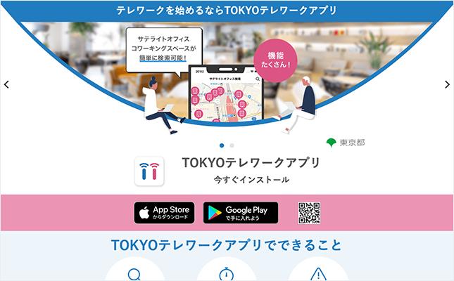 TOKYOテレワークアプリ
