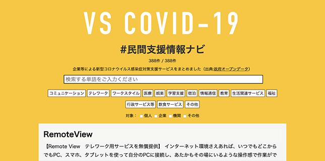VS COVID-19