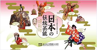 「体感!日本の伝統芸能」展