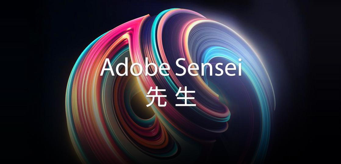 Adobe Sensei 先生