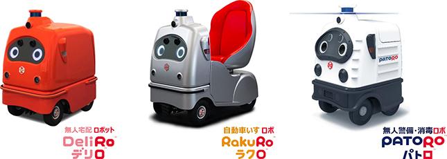 低速自動運転ロボット三兄弟