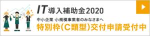 IT導入補助金2020 特別枠(C類型)