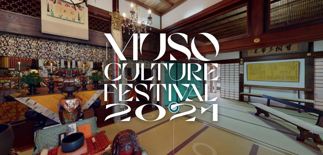 大中寺「MUSO Culture Festival 2021」