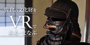 佐倉の文化財をVRでみる・まなぶ