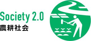 Society 2.0 農耕社会