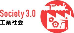 Society 3.0 工業社会