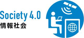 Society 4.0 情報社会