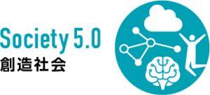 Society 5.0 創造社会