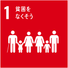 目標1:貧困をなくそう