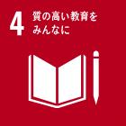 目標4:質の高い教育をみんなに