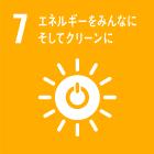 目標7:エネルギーをみんなにそしてクリーンに