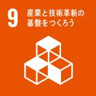 目標9:産業と技術革新の基盤をつくろう